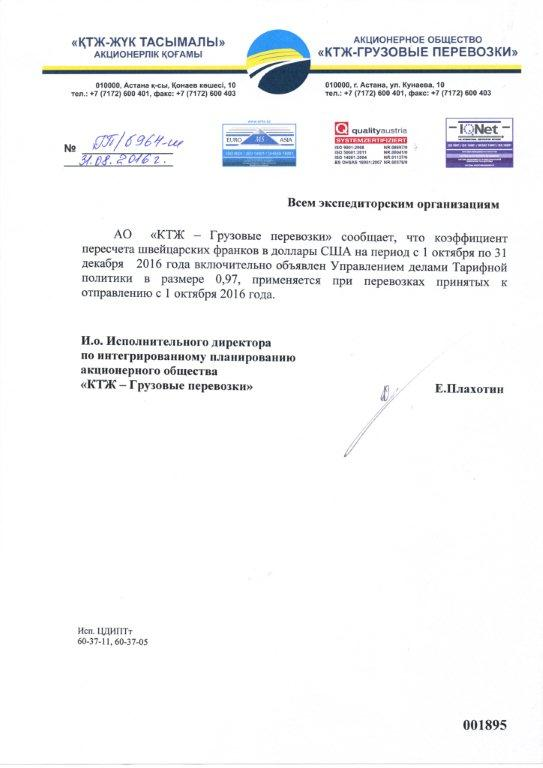 письмо о повышении тарифов на грузоперевозки